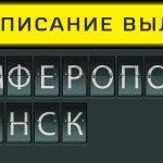 Расписание вылетов аэропорт Симферополь - Брянск