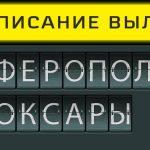 Расписание вылетов аэропорт Симферополь - Чебоксары