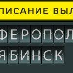 Расписание вылетов аэропорт Симферополь - Челябинск