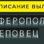 Расписание вылетов аэропорт Симферополь - Череповец