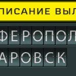 Расписание вылетов аэропорт Симферополь - Хабаровск