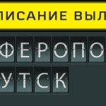 Расписание вылетов аэропорт Симферополь - Иркутск
