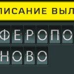Расписание вылетов аэропорт Симферополь - Иваново