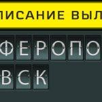 Расписание вылетов аэропорт Симферополь - Ижевск
