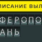 Расписание вылетов аэропорт Симферополь - Казань