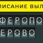 Расписание вылетов аэропорт Симферополь - Кемерово