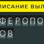 Расписание вылетов аэропорт Симферополь - Киров