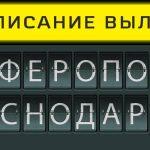 Расписание вылетов аэропорт Симферополь - Краснодар