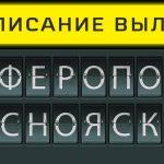 Расписание вылетов аэропорт Симферополь - Красноярск