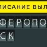 Расписание вылетов аэропорт Симферополь - Курск
