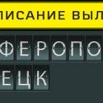 Расписание вылетов аэропорт Симферополь - Липецк