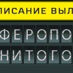Расписание вылетов аэропорт Симферополь - Магнитогорск