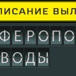 Расписание вылетов аэропорт Симферополь - Минеральные Воды