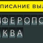 Расписание вылетов аэропорт Симферополь - Москва