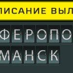 Расписание вылетов аэропорт Симферополь - Мурманск