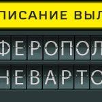 Расписание вылетов аэропорт Симферополь - Нижневартовск