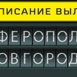 Расписание вылетов аэропорт Симферополь - Нижний Новгород