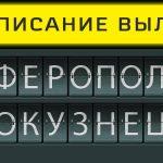Расписание вылетов аэропорт Симферополь - Новокузнецк