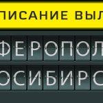 Расписание вылетов аэропорт Симферополь - Новосибирск
