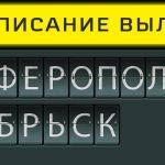 Расписание вылетов аэропорт Симферополь - Ноябрьск