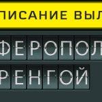 Расписание вылетов аэропорт Симферополь - Новый Уренгой