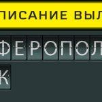 Расписание вылетов аэропорт Симферополь - Омск