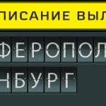 Расписание вылетов аэропорт Симферополь - Оренбург