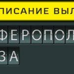 Расписание вылетов аэропорт Симферополь - Пенза