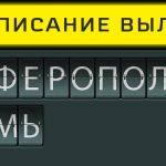 Расписание вылетов аэропорт Симферополь - Пермь