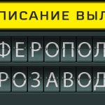 Расписание вылетов аэропорт Симферополь - Петрозаводск