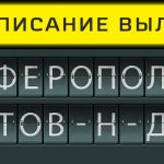 Расписание вылетов аэропорт Симферополь - Ростов-на-Дону