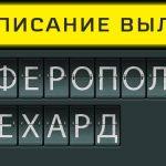 Расписание вылетов аэропорт Симферополь - Салехард