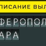 Расписание вылетов аэропорт Симферополь - Самара