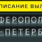 Расписание вылетов аэропорт Симферополь - Санкт-Петербург