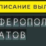 Расписание вылетов аэропорт Симферополь - Саратов