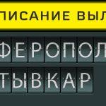 Расписание вылетов аэропорт Симферополь - Сыктывкар
