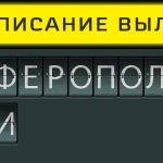 Расписание вылетов аэропорт Симферополь - Сочи