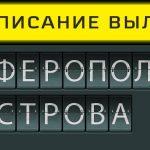 Расписание вылетов аэропорт Симферополь - Соловецкие острова