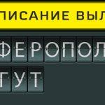 Расписание вылетов аэропорт Симферополь - Сургут