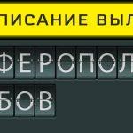 Расписание вылетов аэропорт Симферополь - Тамбов