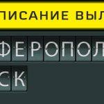 Расписание вылетов аэропорт Симферополь - Томск