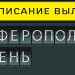 Расписание вылетов аэропорт Симферополь - Тюмень