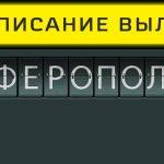 Расписание вылетов аэропорт Симферополь - Уфа