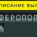 Расписание вылетов аэропорт Симферополь - Ухта