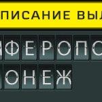 Расписание вылетов аэропорт Симферополь - Воронеж