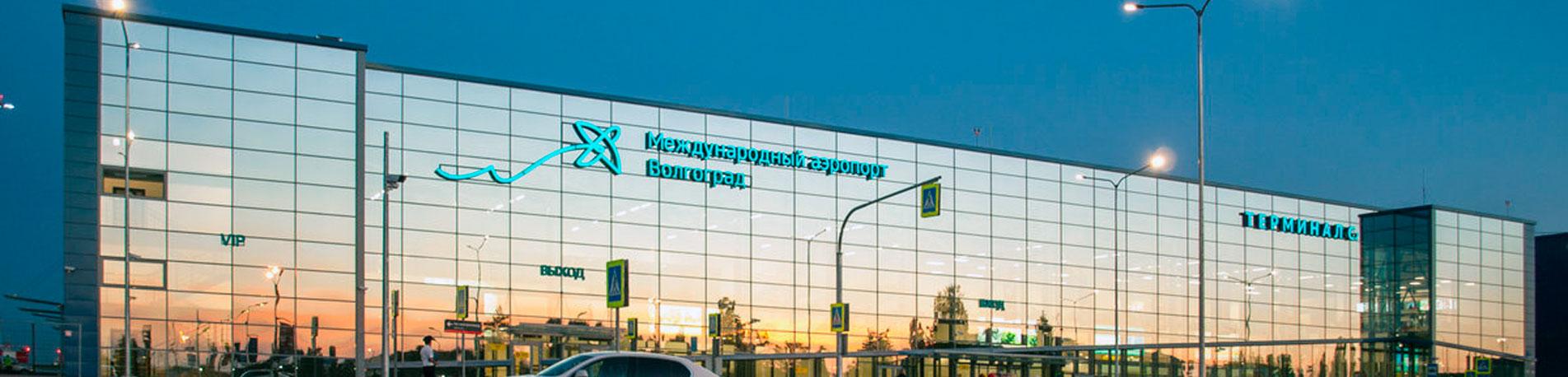 купить авиабилеты из аэропорта Волгограда