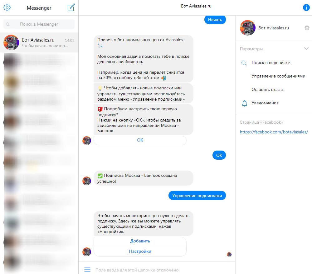 Как работает Бот авиасейлс на Фейсбуке